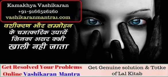 Online Vashikaran Mantra