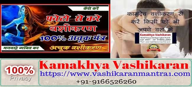 Vashikaran by Photo
